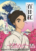 37. Sarusuberi- Miss Hokusai